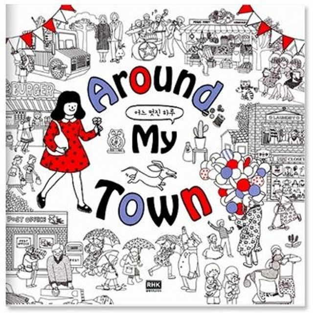 Around My Town Coloring Book For Adult Children Relieve Stress Kill ...