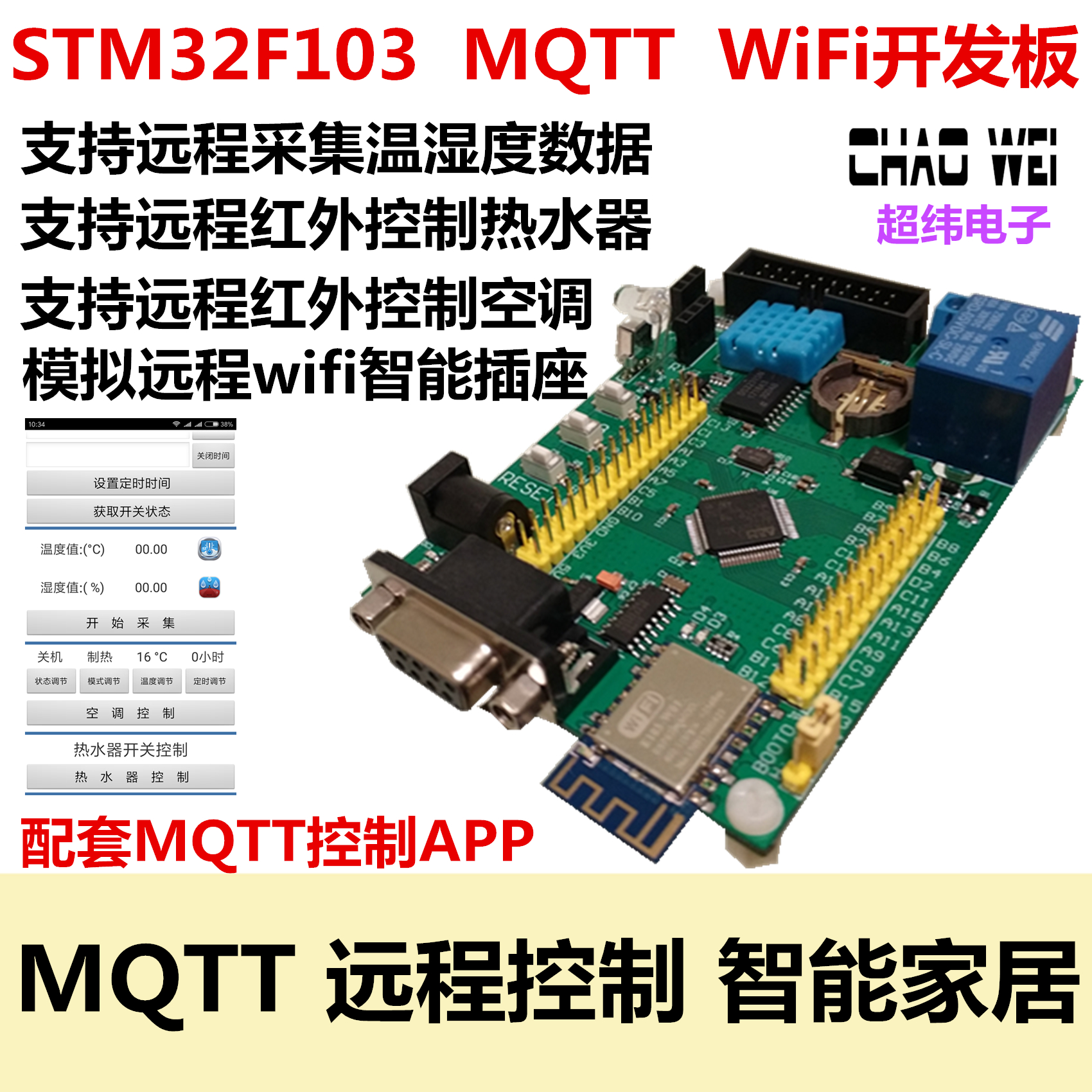 Internet of things MQTT remote control air conditioner water heater STM32F103 WiFi esp8266 development board planning for development of water resources of maner river