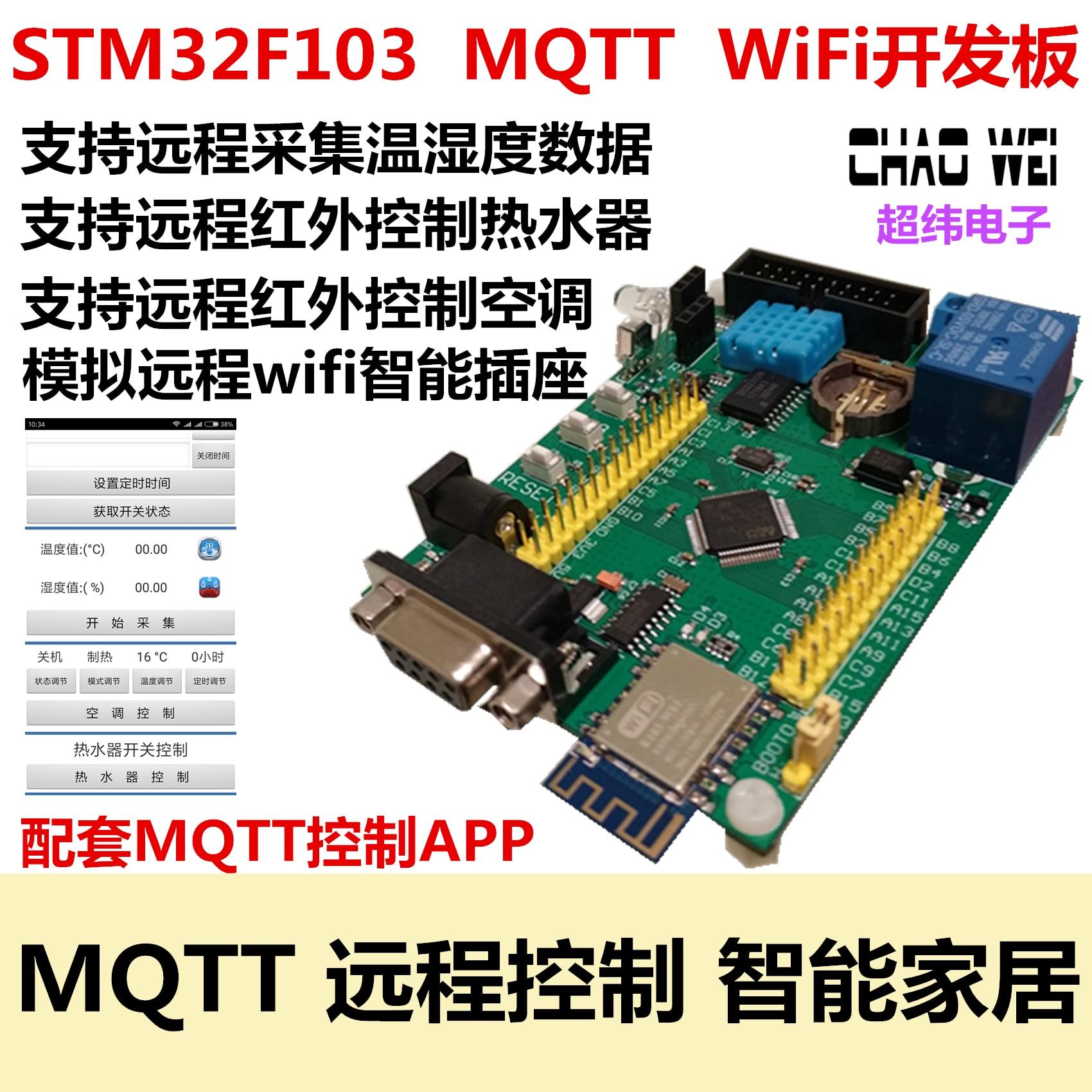 цена на Internet of things MQTT remote control air conditioner water heater STM32F103 WiFi esp8266 development board