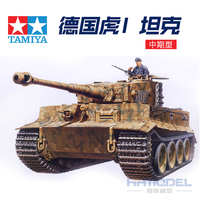 Gleagle1:35 World War II German Tiger tiger I tank middle German Tiger 1 tank model assembly model