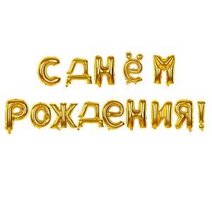 Image 5 - Воздушные шары из фольги с надписью на русском день рождения, 16 дюймов, 1 комплект