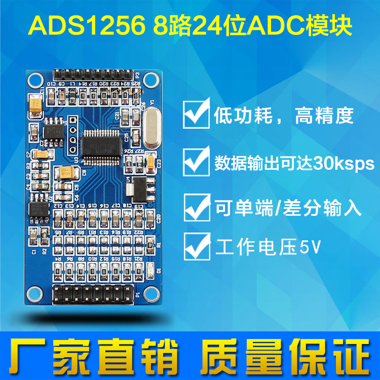 ADS1256 24 Bit 8 Channel ADC AD Module High Precision ADC Acquisition Data Acquisition Card amh qfn8 aaq adc max8792e qfn12