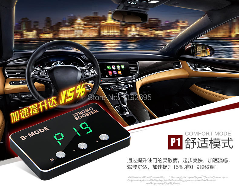 Car Power Booster Strong Booster Auto Throttle Response Controller