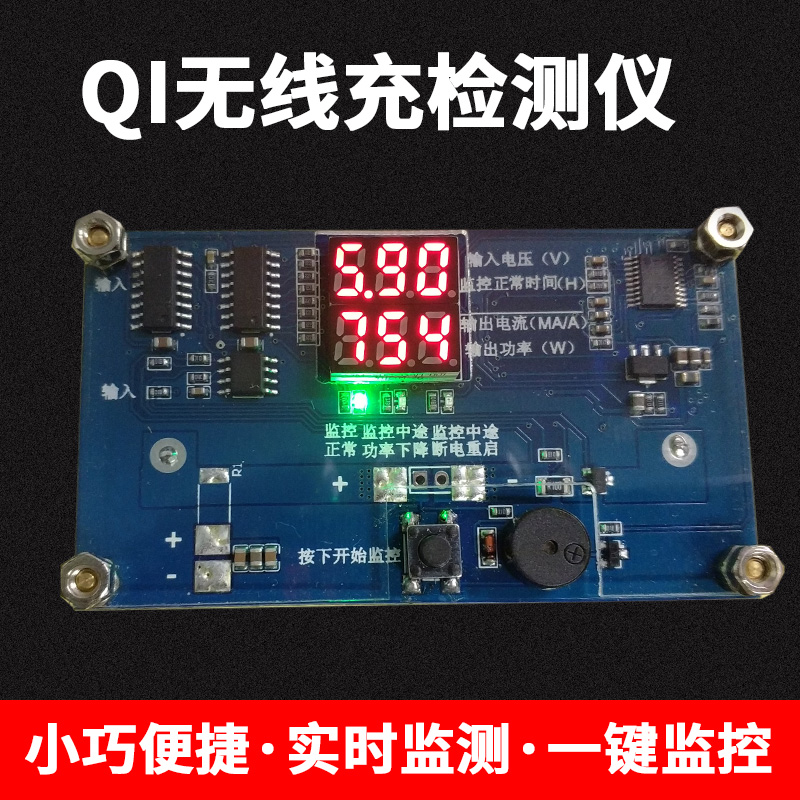 Wireless Charger Aging Tester Jig Fast Charge 5W10W Power Meter Current and Voltage Double Display Parameter Instrument