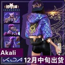 22d066375df LOL Idol singer new skin KDA Nine-Tailed Fox Ahri Akali Evelyn Kai Sa  cosplay costume New dress