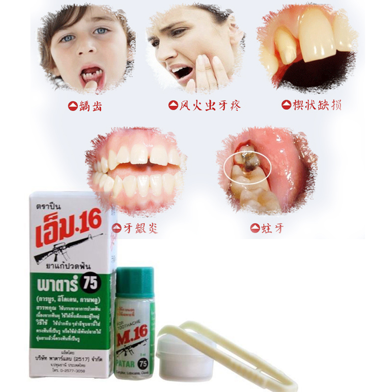 Thailand M-16 rifle t oothache water 3ml Suitable for t oothache decayed t ooth pulpitis use with t oothpaste whitening t eeth