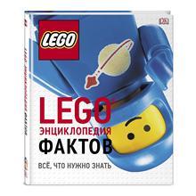 LEGO Энциклопедия фактов (978-5-699-96055-2, 240 стр., 6+)