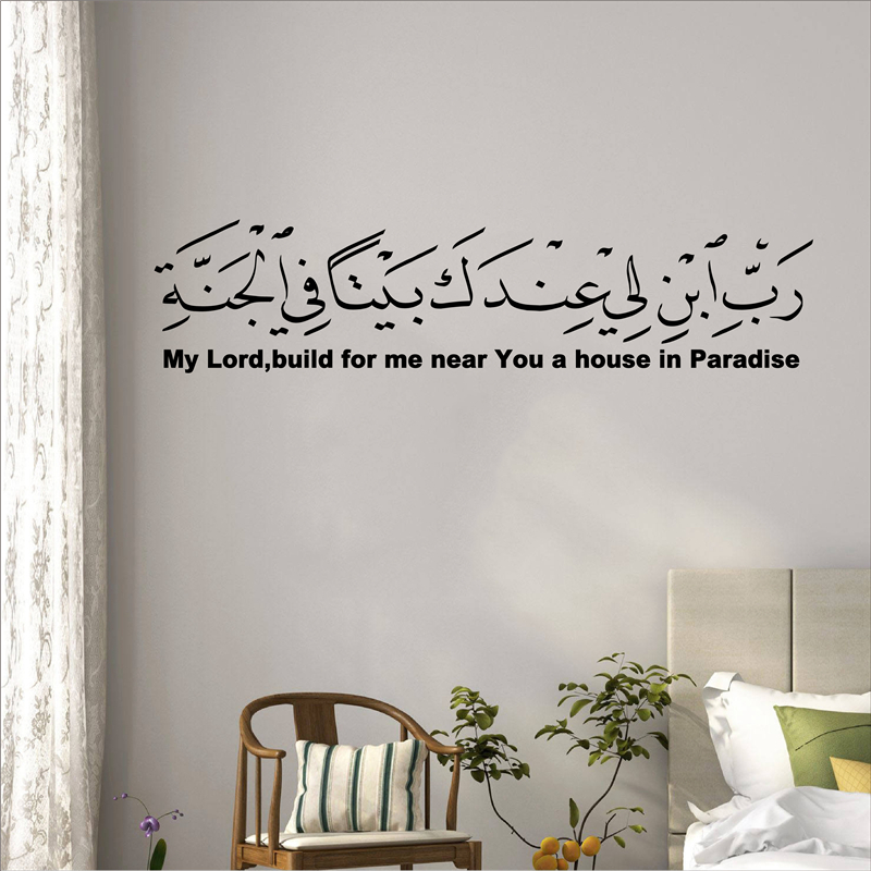 Arabic Islamic Muslim Wall decal