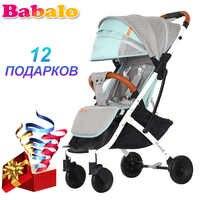 Babalo Yoya plus poussette bébé livraison gratuite ultra léger pliant peut s'asseoir ou se coucher haut paysage adapté 4 saisons haute demande