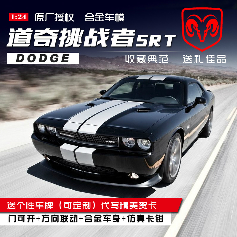 1 24 Simulation Diecast Alloy Sports Car Model Toys For Dodge Challenge With Steering Wheel Control Toy For Children With Box in Diecasts Toy Vehicles from Toys Hobbies