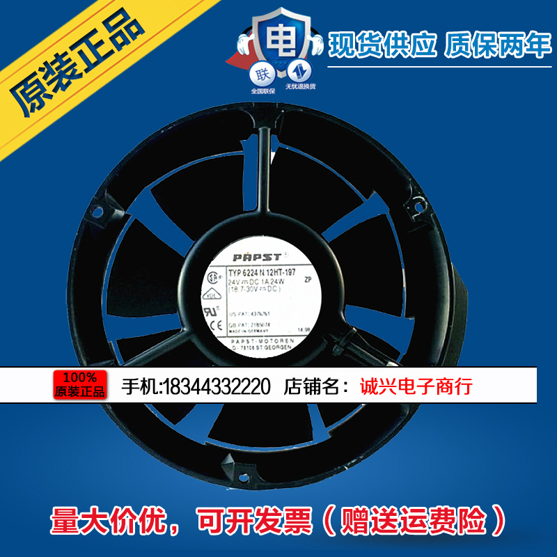 Free Delivery.6224N / 12HT-197 17cm 24V 1A 24W fan free delivery nozzle 253 433 512 kong