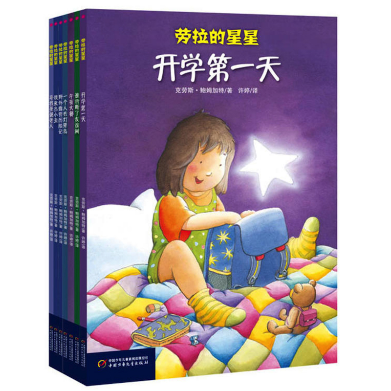 Laura's Star Collection 7Pcs/set Chinese Early Readers Chapter Books For Aged 6-10 Simplified Chinese (no Pinyin) Paperback