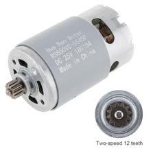 Silver RS550 25V 19500 RPM DC Motor with Two-speed 12 Teeth and High Torque