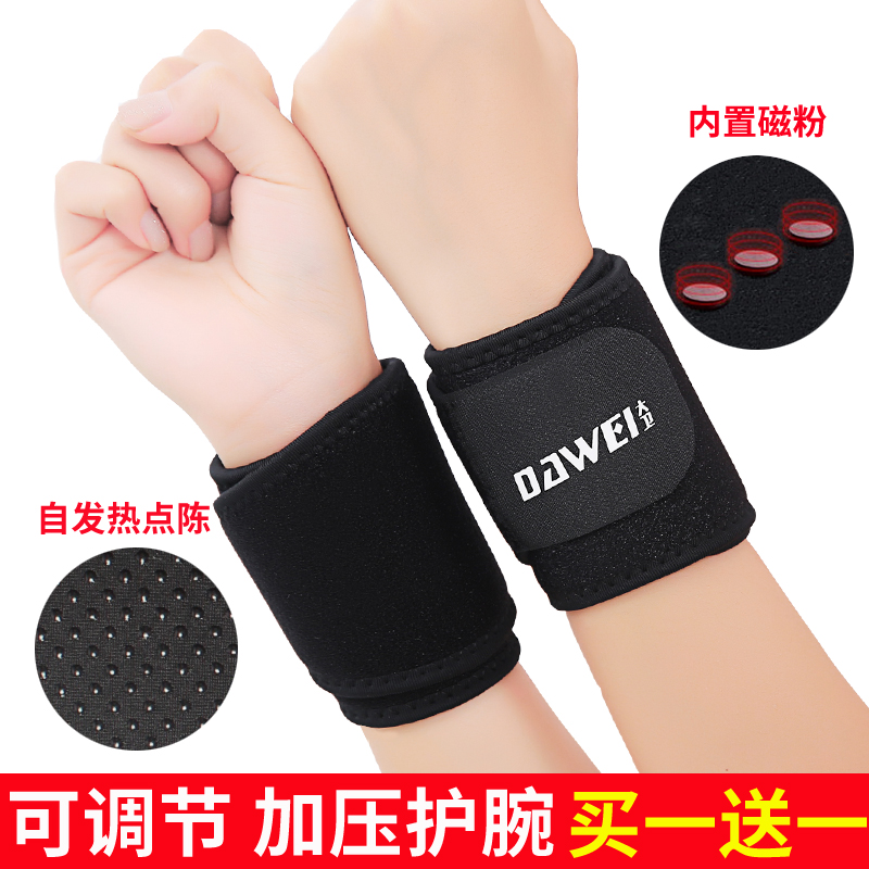 Genuine Tourmaline From The Heat Ms.man Sprained Wrist Fixed Support Magnetotherapy Thermal Protector Four