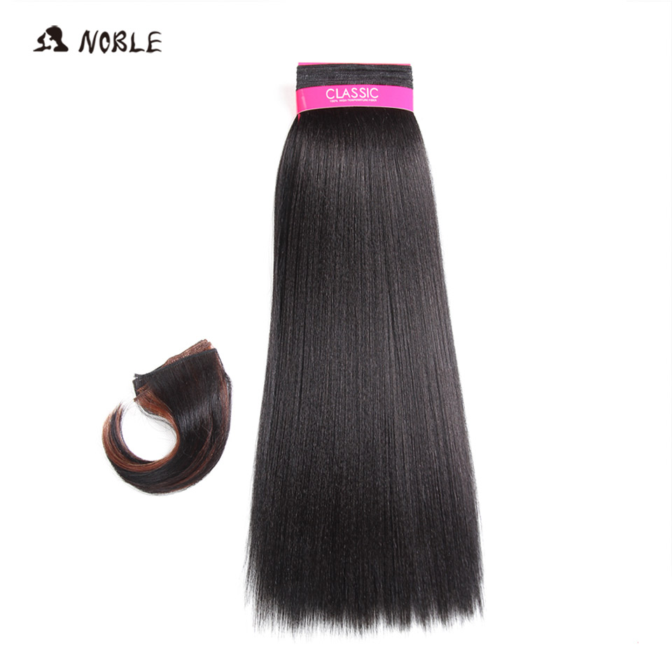 Noble 14inch Synthetic Yaki Straight Hair Bundle Deal 2pc/lot High Temperature Hair 2# Double Weft Hair Extension Bundles 140g