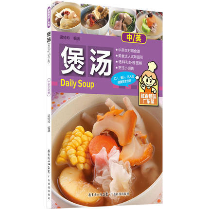 Chinese and English Bilingual Cooking Food Book Stew soup healthy homemade soup cookbook Food Guide