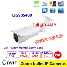 Outdoor big IP POE Bullet 4MP IP Camera long range IR distrance 90M manual lens 2