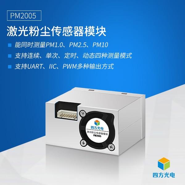 Laser Dust sensor module PM2.5 dust sensor high precision PM2005Laser Dust sensor module PM2.5 dust sensor high precision PM2005