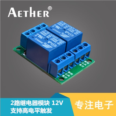 Two way 12V relay module, high level trigger 12V switch, control 220V relay module electric relay unit high liquid water level controller sensor relay module detection 9 12v control high current relay