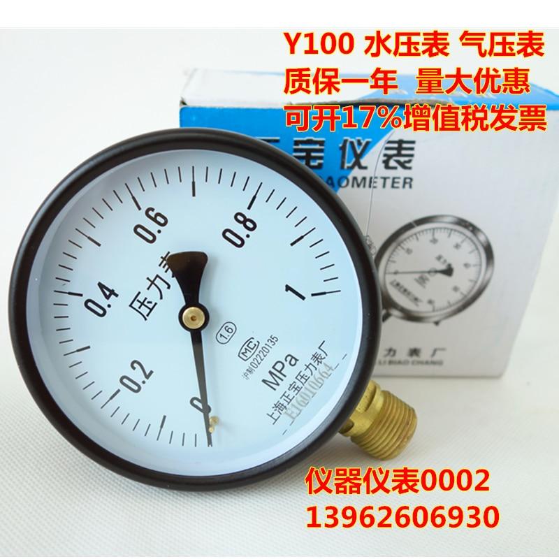 цена на Y100 Pressure Gauge, 1Mpa Water Pressure Gauge, Barometer, Bourdon Tube Pressure Gauge