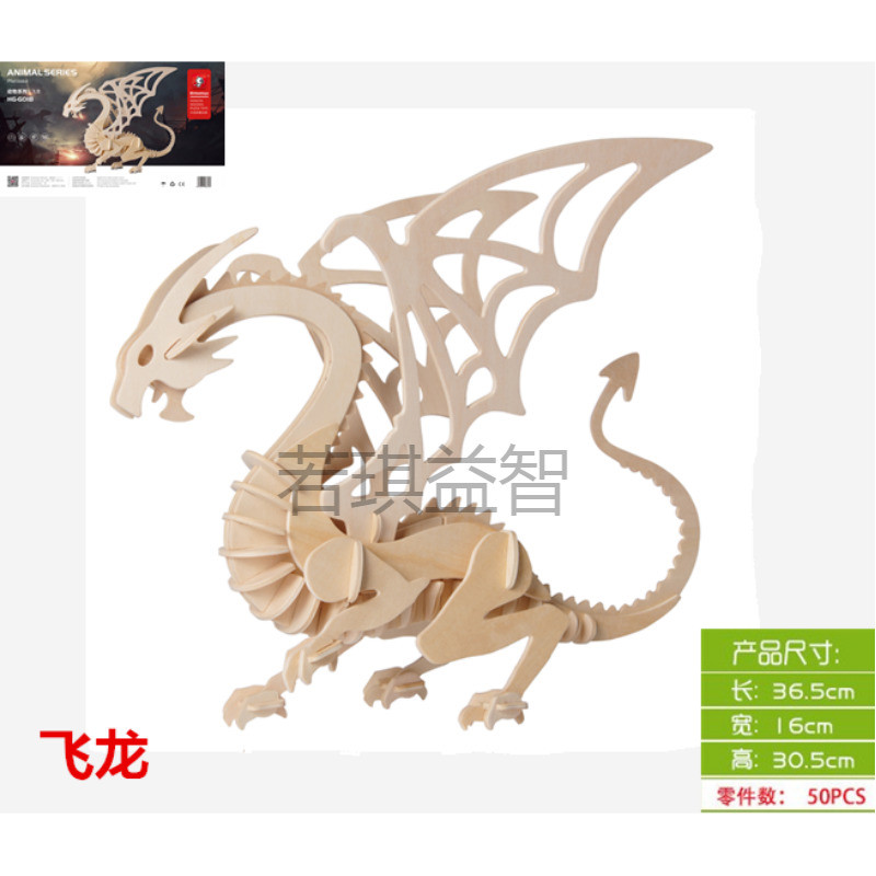 3D Wooden Model DIY Puzzle Toy Baby Birthday Gift Hand Work Assemble Wood Game Dragon Pterosaur Woodcraft Construction Gift 1pc