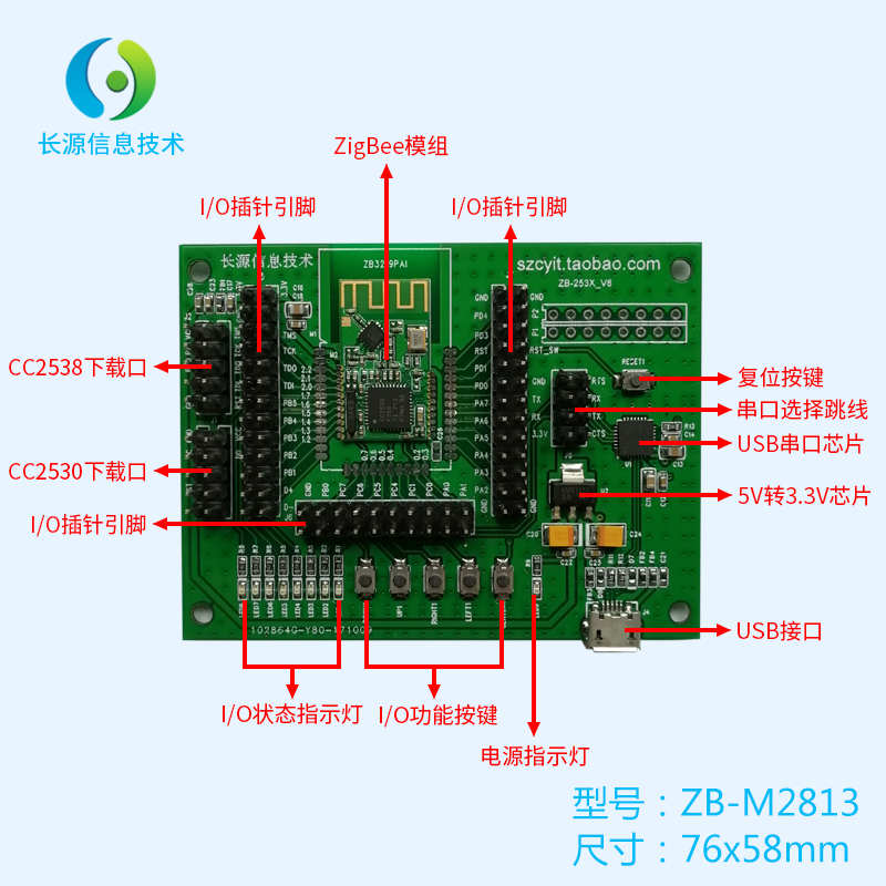 CC2530 Development Test Board, ZigBee Development Test Board emcp221 usb test aging test board emcp fbga221 programmer adapter reader test socket size 14 18 development board free shipping