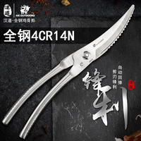 HX OUTDOORS Kitchen Tool Sharp scissors Survival Rescue Outdoor Tools ,All steel scissors ,With Box Tailor scissors