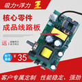 Wang Wang high-power inverter buoyancy suction head 12V battery booster electronic inverter Kit