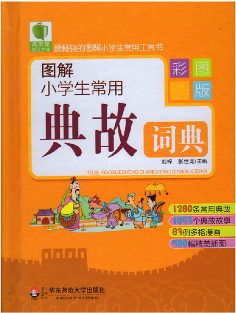 Common allusions dictionary with pinyin,indispensable tool for learning Chinese ,Chinese old idioms dictionary learning hanzi cobuild idioms dictionary