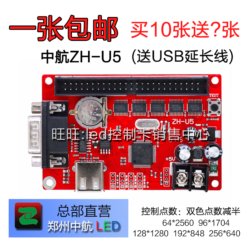 ZH-U5 LED Control Card, Aviation Control Card, U Disk Control Card, LED Display Control Card control