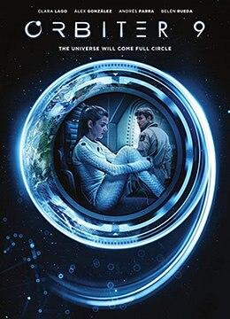 《轨道9》2016年西班牙剧情,爱情,科幻电影在线观看
