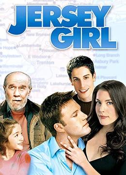 《泽西女孩》2004年美国剧情,喜剧,爱情电影在线观看