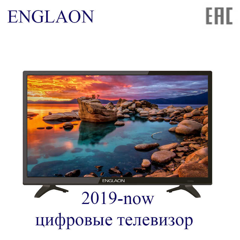 Телевизор 24 дюйм LED TV -ENGLAON UA240D1   HD TV  цифровые телевизоры dvb-T2  24 inch tv
