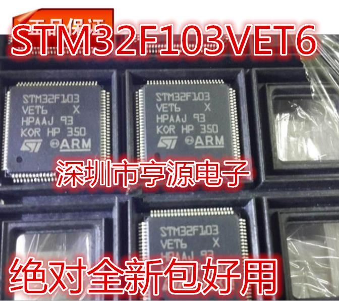 โมดูลSTM32F103 STM32F103VET6 LQFP100ต้นฉบับของแท้และใหม่จัดส่งฟรี