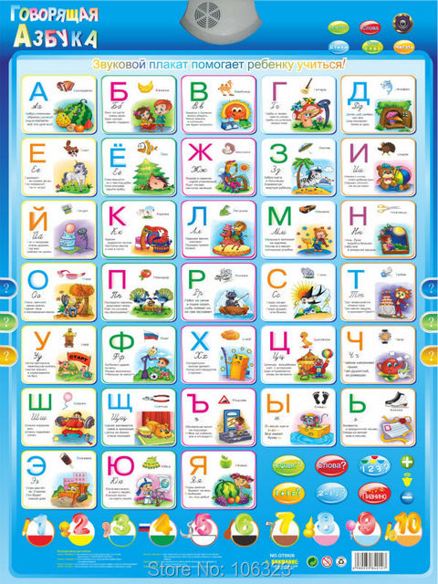 Super Russe Lettre Nombre Mot Phonétique Tableau Jouets, la russie  QJ06