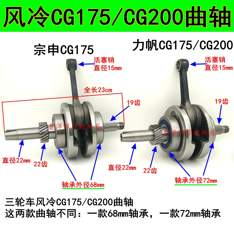 68mm 72mm Bearing Air cooled rankshaft and Connecting Rod crankshaft assembly for CG200 CG175 genuine ud engine parts fd46 fd46t main crankshaft bearing con rod bearing connecting rod bushing