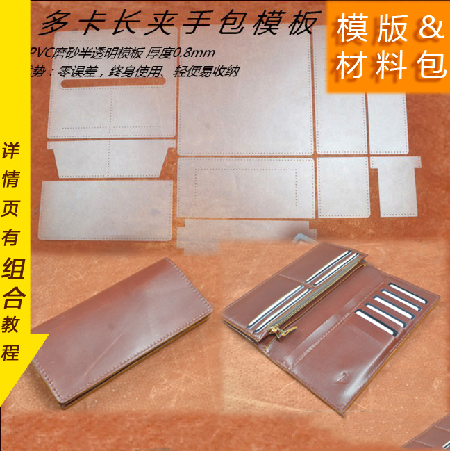DIY dugo multi džep kožni novčanik šivanje uzorak kože craft accessroies PVC predložak