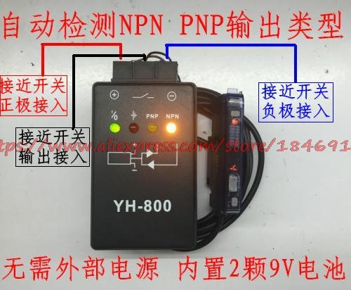 Free shipping Photoelectric switch tester Proximity switch Magnetic switch tester Sensor tester YH 800