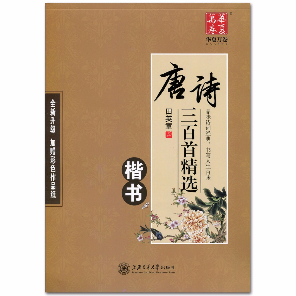 Chinese Pen Calligraphy Copybook 300 Tang Poems Copybook  Regular Script Student Adult Copybook(China)