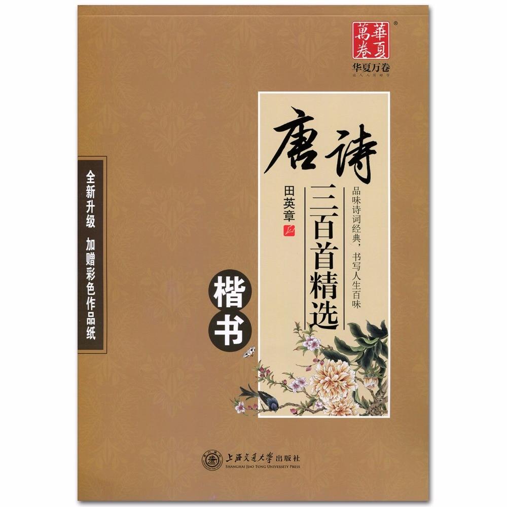 Chinese Pen Calligraphy Copybook 300 Tang Poems Copybook  Regular Script Student Adult Copybook