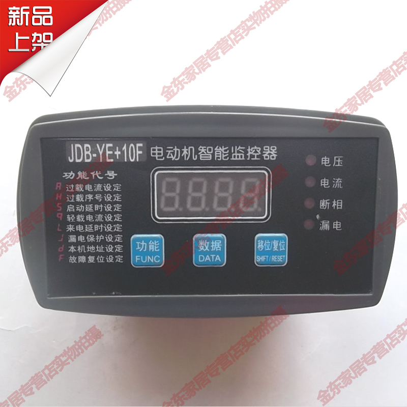 Motor monitor JDB-YE+10F three-phase asynchronous motor intelligent protector korea three and eocr motor protector eocr 3dm ac220