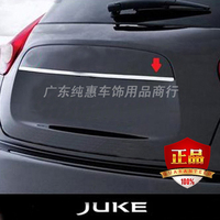 For JUKE Stainless Steel Rear Trunk Streamer fit for NISSAN JUKE 2010 2014