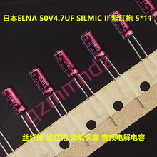 20pcs/50PCS ELNA SILMIC II 4.7uf50v audio electrolytic copper feet 5*11 super capacitors free shipping