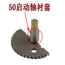 Bushing Block Starter Shaft GY6 50 80cc Start Shaft Bush Scooter Engine Spare Parts 139QMB Moped