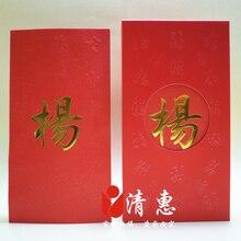 50 шт./лот, Гонконг, фамилия, большой размер, красные пакеты, заказной конверт, китайское слово, фамилия, фамилия, обволакивает