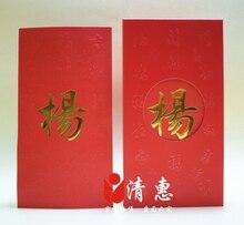 Lote de 50 unidades de paquetes rojos de gran tamaño de HongKong, sobres personalizados con palabra china, nombre de familia, sobres de apellido, envío gratis