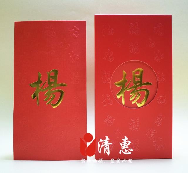 Ücretsiz kargo 50 adet/grup HongKong soyadı büyük boy kırmızı paketler özelleştirilmiş zarf Çince kelime aile adı soyadı zarflar