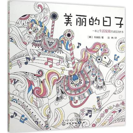Beautiful Days A Pressure Releasing Coloring Book Making Life Blossom Chinese Edition