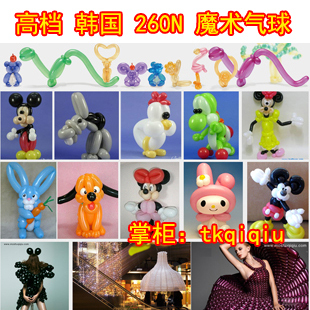 100 pcs party balloon Magic balloon cartoon balloon 260n 350n160n , wholesale