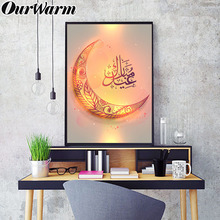 OurWarm Eid Mubarak Decorative Painting Al Fitr Home Decor Islamic Muslim Mubarak Ramadan Decoration Happy Eid Party Supplies